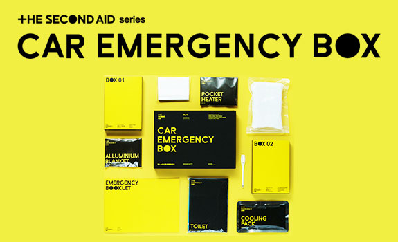 CAR EMERGENCY BOX